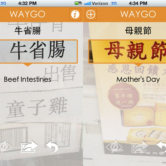 image: Waygo, a Linguistically-Talented Startup by hamilton