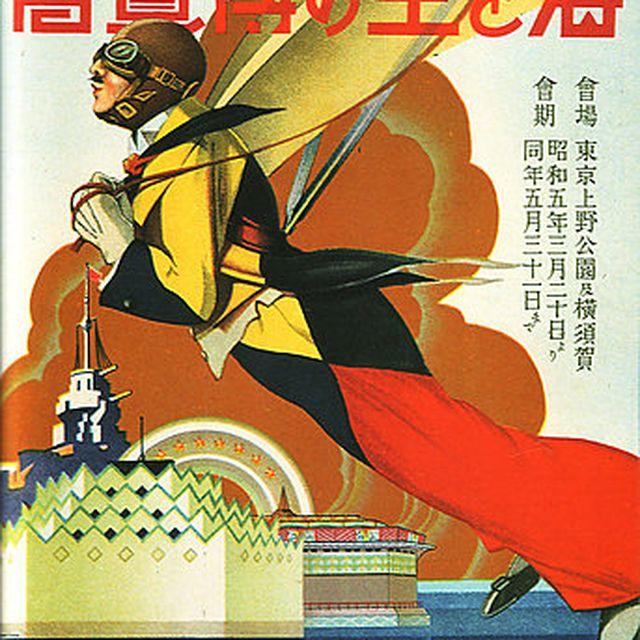 image: Cartelería retro Japonesa by moe